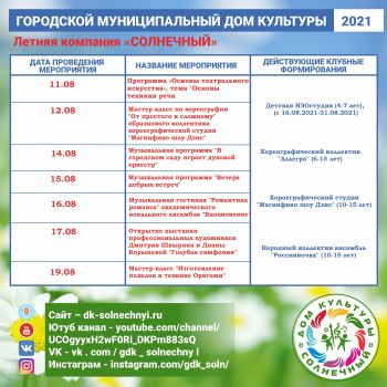 Plan-Instagramm-Letnaya-company_aug_2