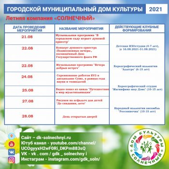 Plan-Instagramm-Letnaya-company_aug_3