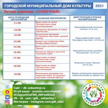 Plan-Instagramm-Letnaya-company_jun_2