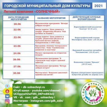 Plan-Instagramm-Letnaya-company_jun_3