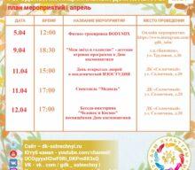 План мероприятий ДК «Солнечный» на апрель 2021 года