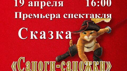 Анонс спектакля «Сапоги-сапожки»