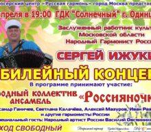 Концерт Народного коллектива ансамбля «Россияночка»