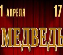 Анонс спектакля по пьесе А.П.Чехова «Медведь»