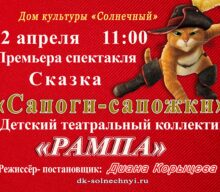 Анонс спектакля «Сапоги-сапожки» детского театрального коллектива «Рампа»