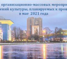 План организационно-массовых мероприятий на май 2021 года