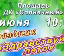 Анонс праздника «Здравствуй лето»