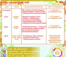 План мероприятий ДК «Солнечный» на май 2021 года