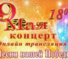 Онлайн трансляция концерта «Песни нашей Победы»