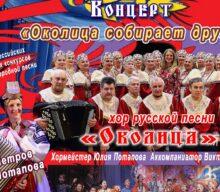 Анонс концерта Хора русской песни «Околица»