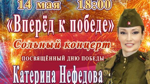 Концерт Катерины Нефедовой — «Вперёд к Победе!»