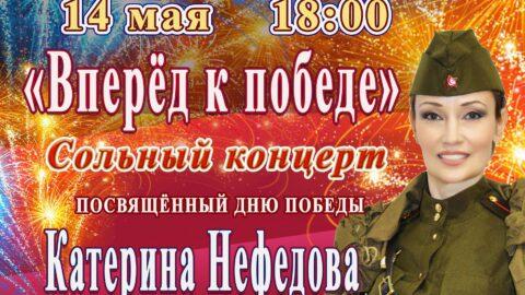 Анонс концерта Катерины Нефедовой — «Вперёд к Победе!»