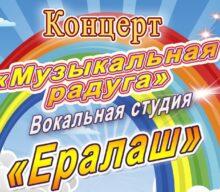 Анонс концерта «Музыкальная радуга» вокальной студии «Ералаш»