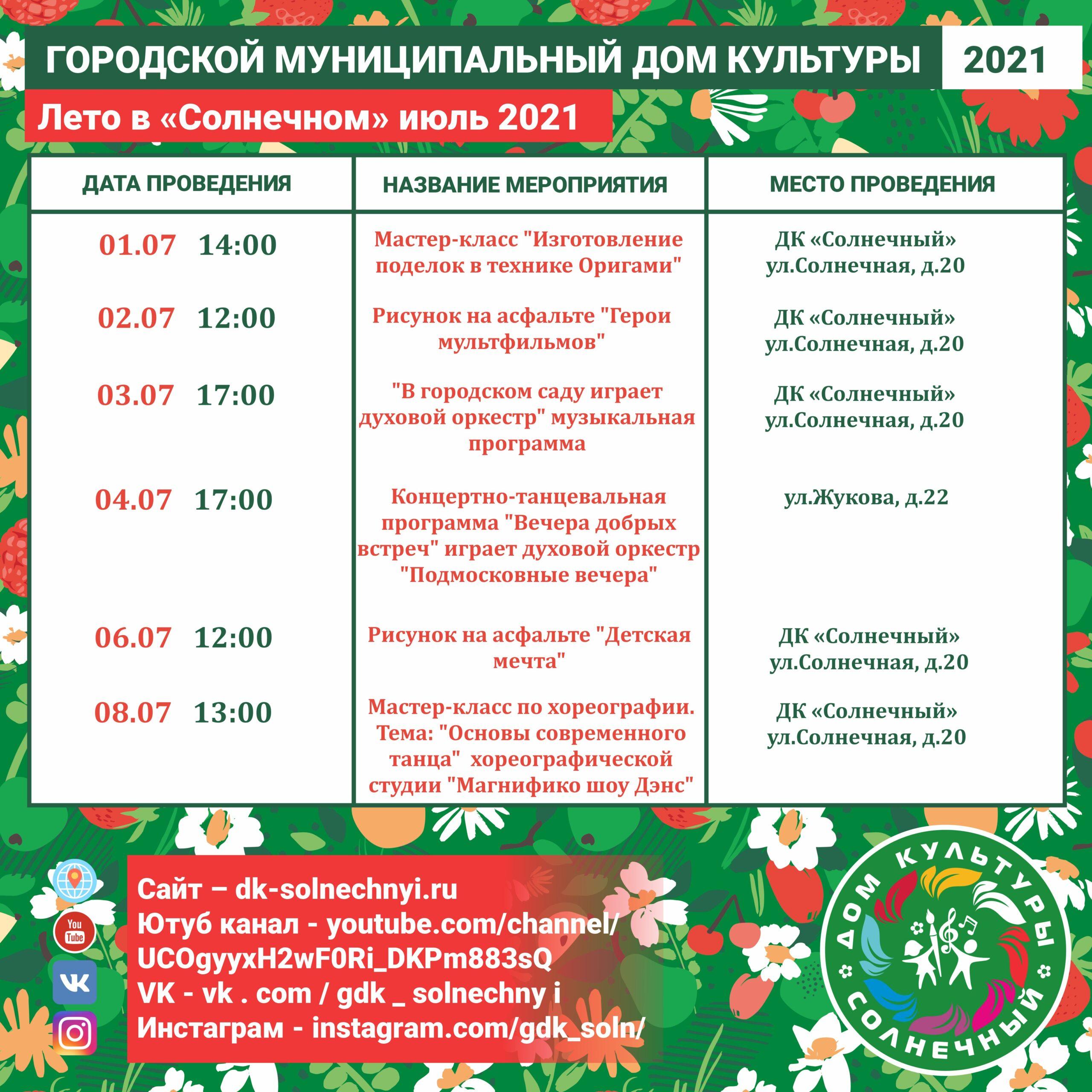 План мероприятий ДК «Солнечный» на июль 2021 года