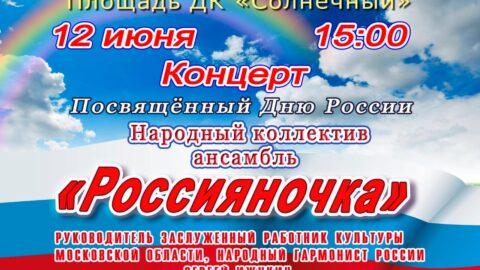 Анонс концерта народного коллектива ансамбля «Россияночка»