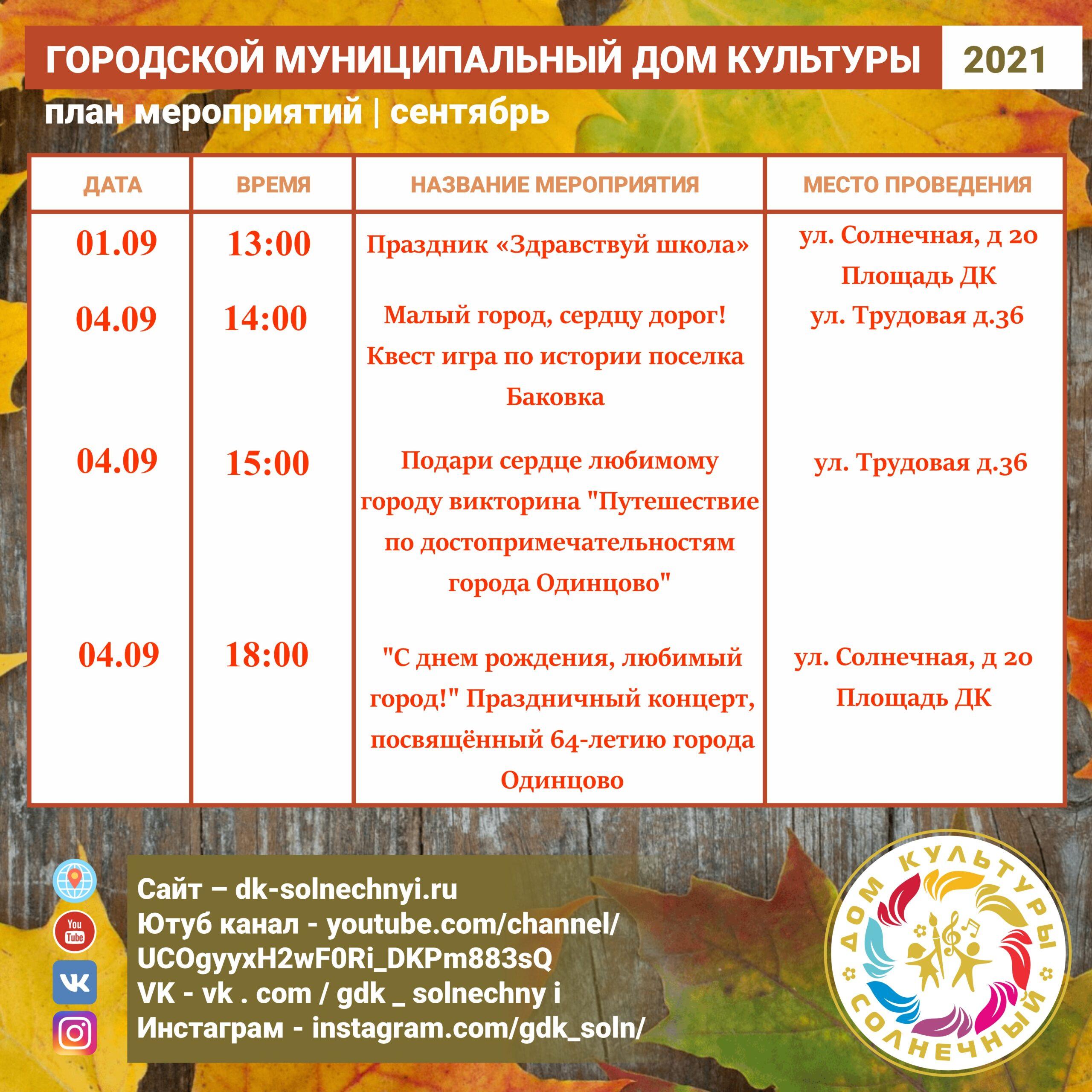 План мероприятий ДК «Солнечный» на сентябрь 2021 года