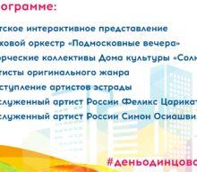 Анонс праздничного концерта «С днём рождения, любимый город!»