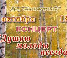 Анонс концерта «Душою молоды всегда»