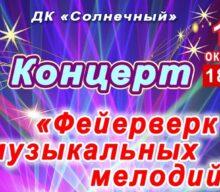 Анонс концертной программы «Фейерверк Музыкальных Мелодий»