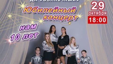 Анонс юбилейного концерта вокального ансамбля «Звёздный дождь»